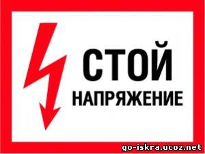 Скачать бесплатно плакаты электробезопасность помещения повышенной опасности по электробезопасности